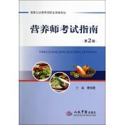 营养师考试指南(第2版国家公共营养师职业资格考试)