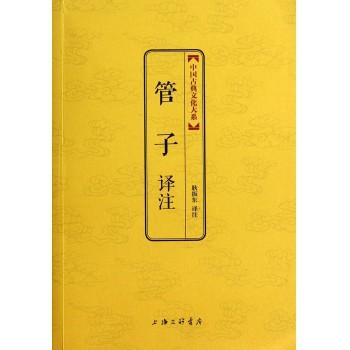 管子译注/中国古典文化大系