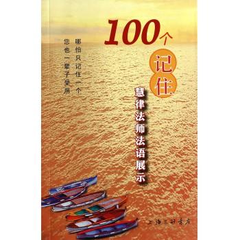 100个记住(慧律法师法语展示)