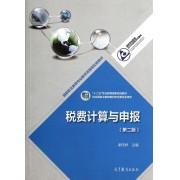 税费计算与申报(第2版)/国家职业教育会计专业教学资源库