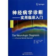 神经病学诊断--实用临床入门