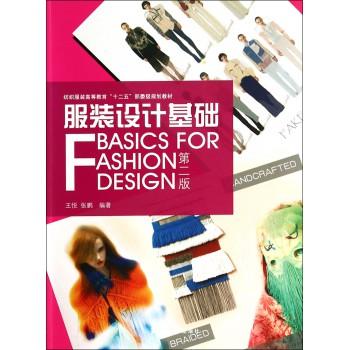 服装设计基础(第2版纺织服装高等教育十二五部委级规划教材)