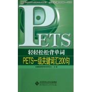轻轻松松背单词(PETS一级关键词汇200句)/全国英语等级考试系列