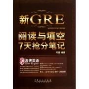 新GRE阅读与填空7天抢分笔记(澳佛英语GRE备考系列教材)