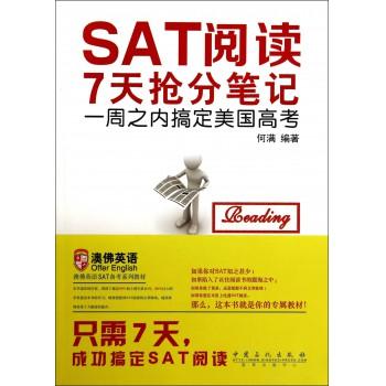 SAT阅读7天抢分笔记(澳佛英语STA备考系列教材)