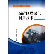 煤矿区煤层气利用技术/煤炭洁净利用与煤化工技术丛书