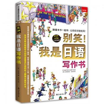 别笑我是日语写作书