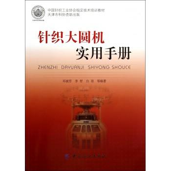 针织大圆机实用手册(中国针织工业协会指定技术培训教材)