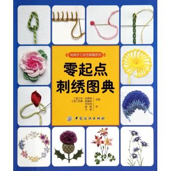 零起点刺绣图典/尚锦手工技艺典藏系列