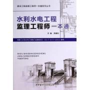 水利水电工程监理工程师一本通/建设工程监理工程师一本通系列丛书