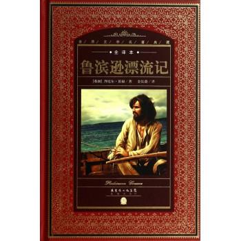 鲁滨逊漂流记(全译本)(精)/世界文学名*典藏