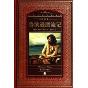 鲁滨逊漂流记(全译本)(精)/世界文学名著典藏