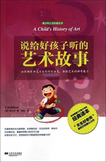 说给好孩子听的艺术故事/青少年人文科普丛书