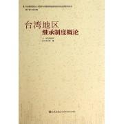 台湾地区继承制度概论/中央财政资金人才培养与创新团队建设项目涉台法律系列丛书