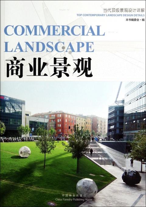 商业景观(当代景观设计详解)(精)