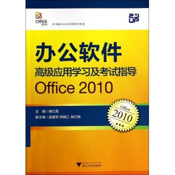 办公软件**应用学习及考试指导(Office2010)