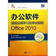 办公软件高级应用学习及考试指导(Office2010)