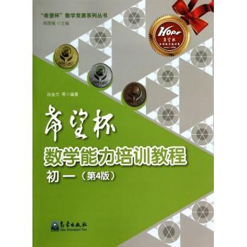希望杯数学能力培训教程(初1第4版)/希望杯数学竞赛系列丛书