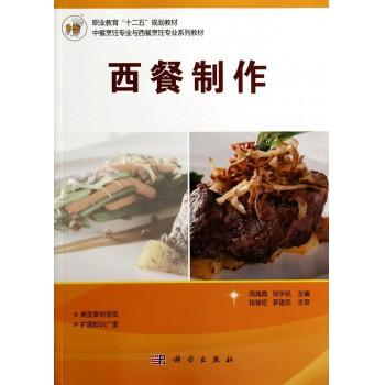 西餐制作(中餐烹饪专业与西餐烹饪专业系列教材职业教育十二五规划教材)