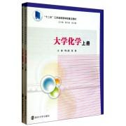 大学化学(上下十二五江苏省高等学校重点教材)