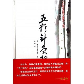 五行针灸指南(增补修订本)(精)/中医名家*学真传丛书