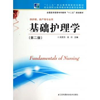 基础护理学(供护理助产等专业用第2版全国医学高等专科教育十二五规划教材)