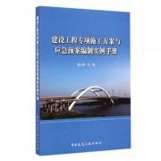 建设工程专项施工方案与应急预案编制实例手册