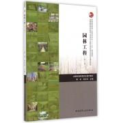 园林工程(第2版普通高等教育土建学科专业十二五规划教材)