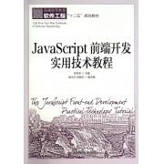 JavaScript前端开发实用技术教程(普通高等教育软件工程十二五规划教材)
