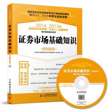 证券市场基础知识(附光盘实战版)/2014\2015年证券业从业资格SAC全国统考同步辅导教材系列
