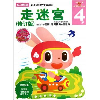 走迷宫(4岁修订版)/头脑开发丛书