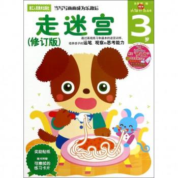 走迷宫(3岁修订版)/头脑开发丛书