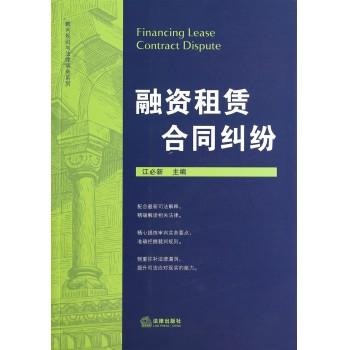 融资租赁合同纠纷/裁判规则与法律实务系列