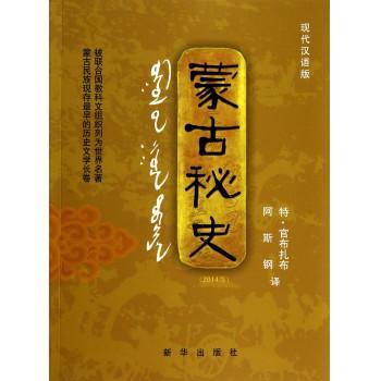 蒙古秘史(现代汉语版)