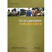 2014年上海教育发展报告(开放推动教育卓越发展)