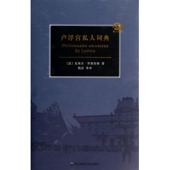 卢浮宫私人词典(精)