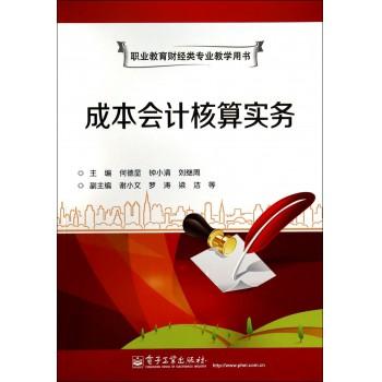 成本会计核算实务(职业教育财经类专业教学用书)