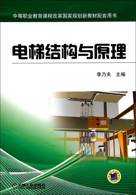 电梯结构与原理(中等职业教育课程改革规划新教材配套用