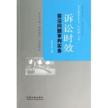 诉讼时效前沿问题审判实务/前沿问题审判实务丛书