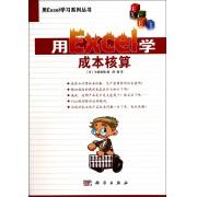 用Excel学成本核算/用Excel学习系列丛书