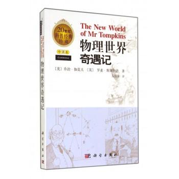 物理世界奇遇记(中译本20世纪科普经典特藏)