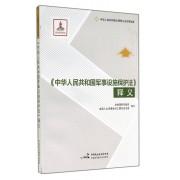 中华人民共和国军事设施保护法释义(中华人民共和国法律释义及实用指南)
