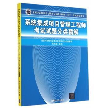 系统集成项目管理工程师考试试题分类精解(全国计算机技术与软件专业技术资格水平考试参考用书)