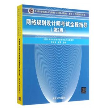 网络规划设计师考试全程指导(第2版全国计算机技术与软件专业技术资格水平考试参考用书)