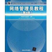 网络管理员教程(第4版全国计算机技术与软件专业技术资格水平考试指定用书)