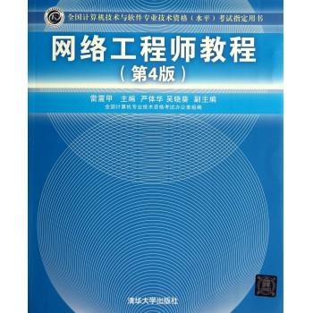 网络工程师教程(第4版全国计算机技术与软件专业技术资格水平考试指定用书)