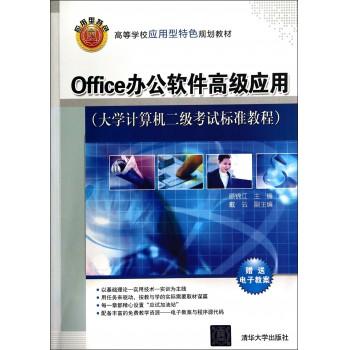 Office办公软件**应用(大学计算机二级考试标准教程高等学校应用型特色规划教材)