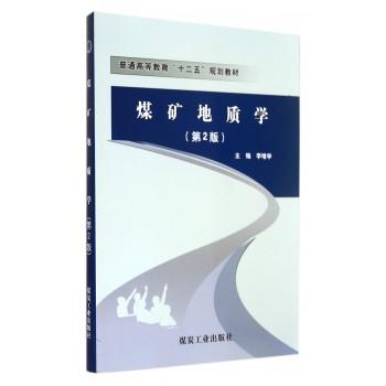 煤矿地质学(第2版普通高等教育十二五规划教材)