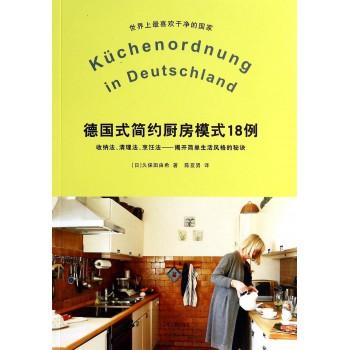 德国式简约厨房模式18例