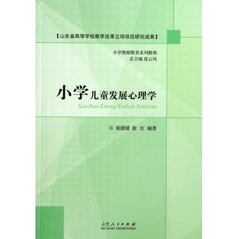 小学儿童发展心理学(小学教师教育系列教程)